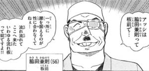 【コナン】黒の組織のラムの正体は脇田兼則?