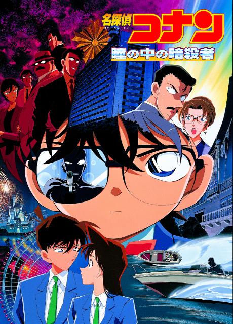 【コナン】金曜ロードショーの人気投票の映画は瞳の中の暗殺者に決定!