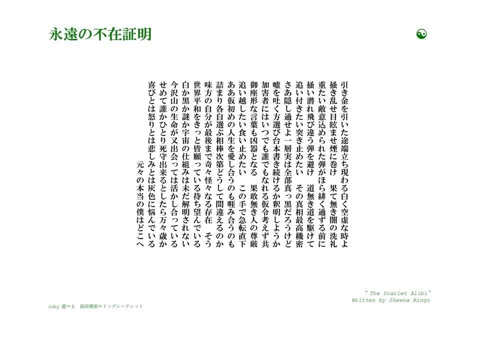 【コナン】映画「緋色の弾丸」主題歌決定!2020年も歌詞の意味が深い!