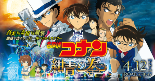 【コナン】映画「紺青の拳」のフル動画を無料で視聴する方法!