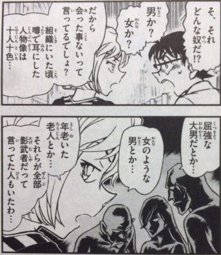 【コナン】黒田兵衛の正体はラム?