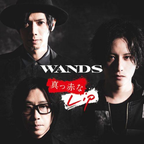 【コナン】新OP曲はWANDSの「真っ赤なLip」に決定!