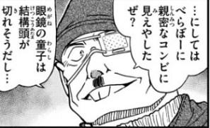 【コナン】黒の組織のラムの正体は脇田?