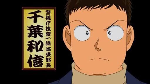 【コナン】千葉刑事の恋人三池苗子って誰?登場回はアニメの何話?