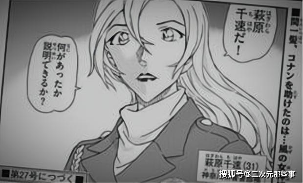 【コナン】萩原研二の姉・萩原千速の正体や登場回を紹介!
