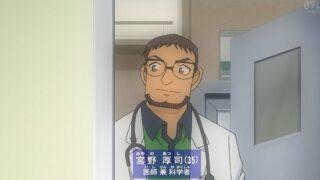 【コナン】宮野厚司の声優は誰?登場回はアニメの何話?
