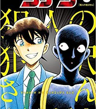 【コナン】犯人の犯沢さんの最新刊6巻の発売日やネタバレ!アニメ化はいつ?